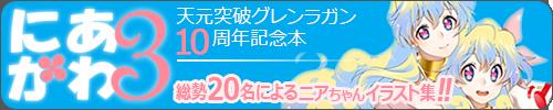 「にあかわ3 -天元突破グレンラガン10周年記念本-」告知サイト
